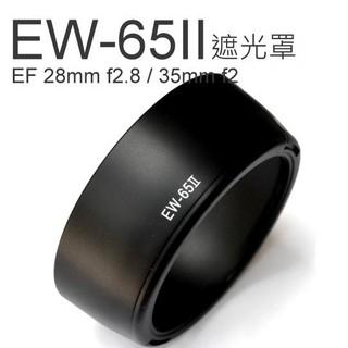【中壢NOVA-水世界】Canon EW-65II 碗公遮光罩 太陽罩 EF 28mm F2.8 EF 35mm F2 桃園市