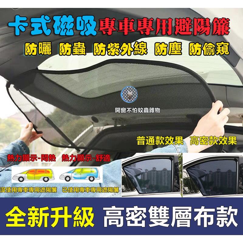磁吸車窗遮陽簾 汽車窗簾 遮陽網福斯passat、polo、touran tiguan SANTANA bora 等全系