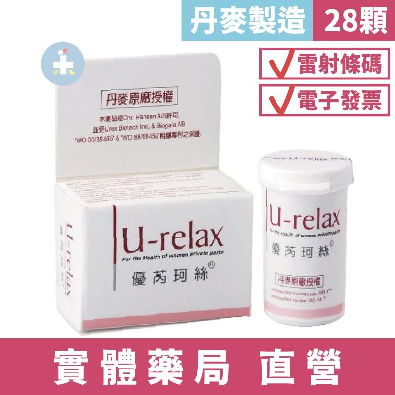 優芮珂絲 益生菌膠囊 28顆 丹麥製造 U-Relax 禾坊藥局親子館