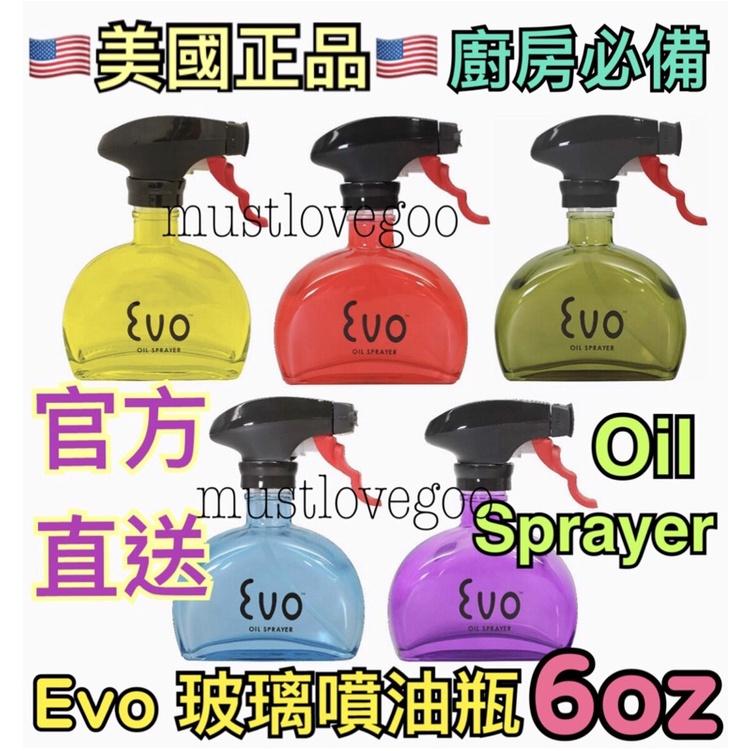 🇺🇸美國直送🇺🇸EVO oil sprayer 噴油瓶 6oz 黃 綠 紫 藍 紅色 玻璃 烘焙 露營 廚房 煮婦必備