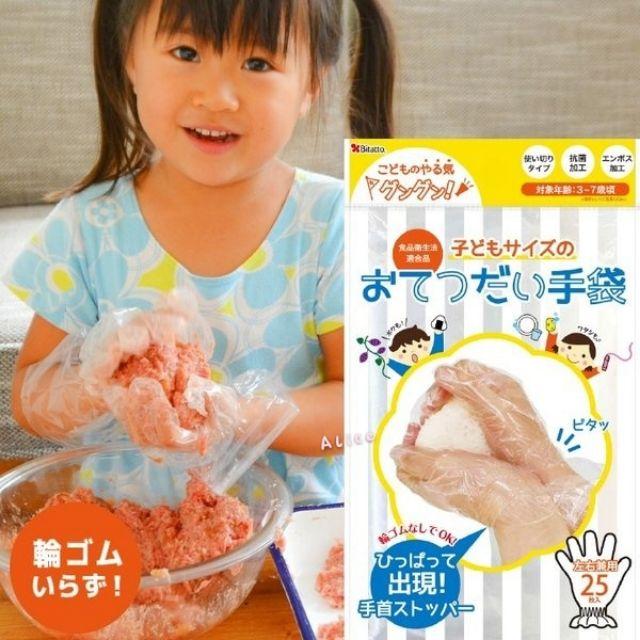 【現貨】日本 Bitatto 兒童專用 拋棄式手套 親子烹飪專用  一次性手套