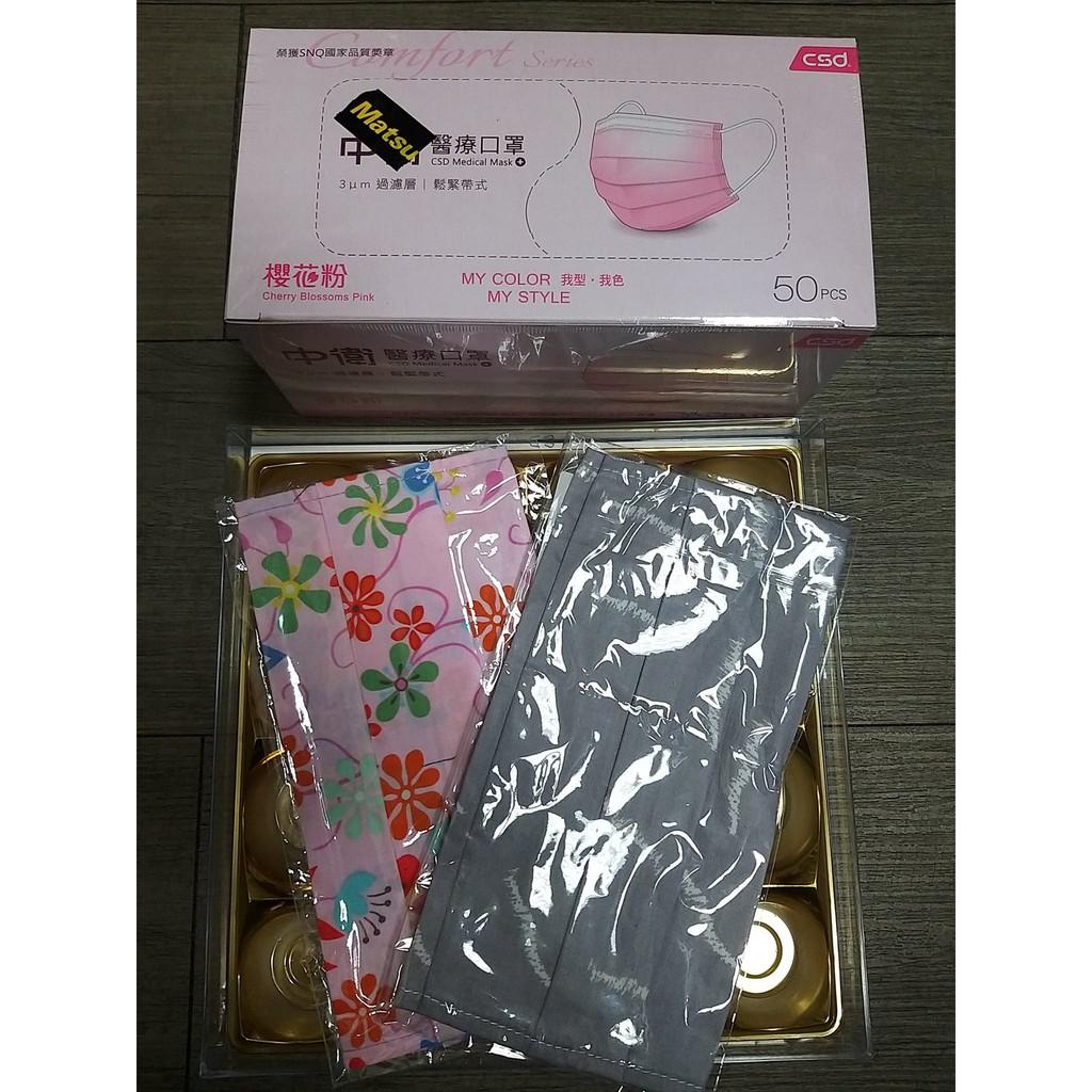 買手工口罩套2組送中衛櫻花粉盒裝★手工口罩外套2組★