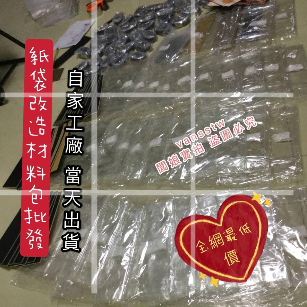 【批發最低300、加購專區】紙袋改造包 愛馬仕&香奈兒購物包 Lv gucci dior CHANEL紙袋改造/材料包