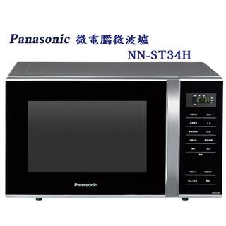 國際牌 PANASONIC 25L 微電腦微波爐 NN-ST34H 臺北市