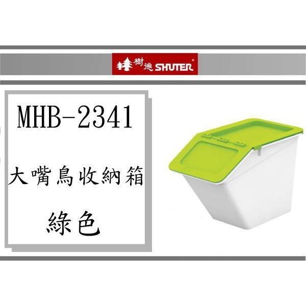 (即急集)全館999免運 樹德 大嘴鳥收納箱13.5L MHB-2341 /四色/ 收納盒/塑膠盒