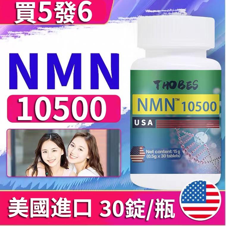 美國原裝進口NMNβ-煙酰胺NMN10000單核甘酸NAD維生素B3 補充劑 青春不老泉