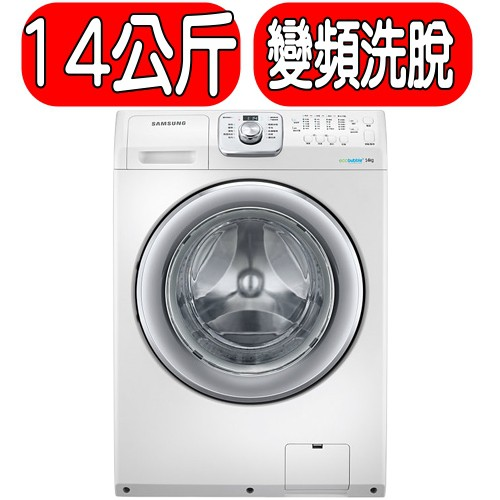 《可議價22865》SAMSUNG三星【WF14F5K3AVW/TW】14KG變頻滾筒洗衣機-無烘乾
