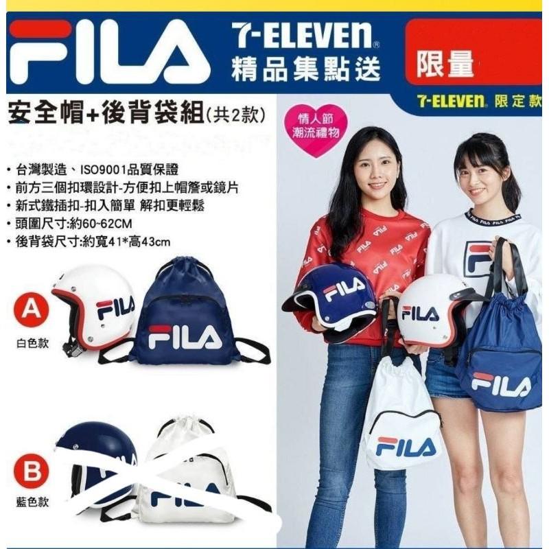 7-11 FILA 安全帽+後背袋組 安全帽 FILA精品