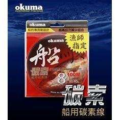 寶熊 OKUMA 船用 碳素線 碳索 50M 竿 釣具 釣魚配件 魚網 池釣 竿袋 滿千免運