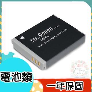 🍁附發票含稅🍁適用 Canon NB-6L鋰電池 IXUS 200 210 IS SX600  SX70 SX610 新北市