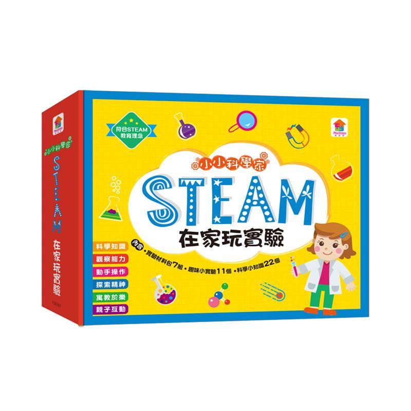 小小科學家:STEAM在家玩實驗[88折]11100911451