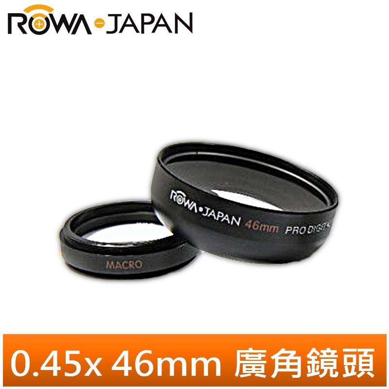 【ROWA 樂華】0.45X 46mm 廣角鏡頭 針對JVC SD7攝影機專用 MACRO放大功能