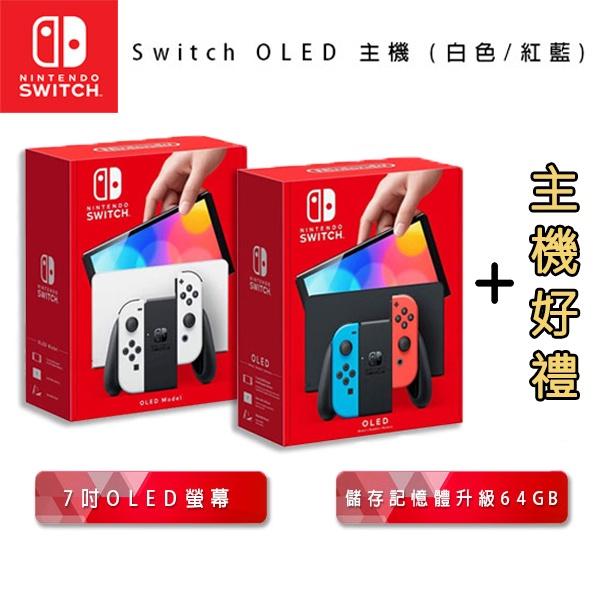 【贈主機好禮】Nintendo 任天堂 Switch OLED新款遊戲主機 現貨全新公司貨 OLED主機 白色 紅藍