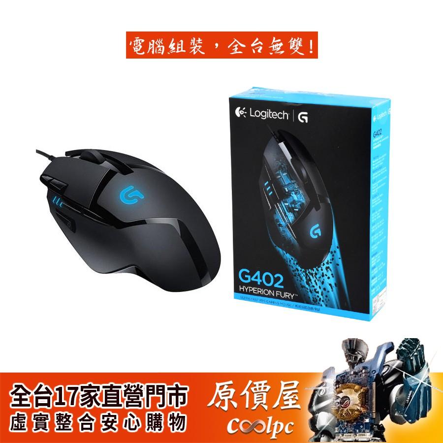 Logitech 羅技 G402 遊戲光學滑鼠/有線/原價屋