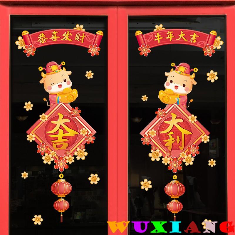 【五象設計】壁貼 2021 牛年 恭喜發財 玻璃門貼紙 春節過年 佈置 窗花 窗貼 牆貼畫 新年裝飾