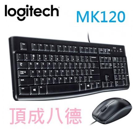 Logitech 羅技 MK120 鍵盤滑鼠組