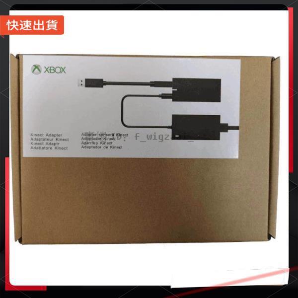 (可開收據)XBOX One Kinect 2.0轉接器USB 3.0 For PC感應器 轉XBOX ONE S適配器