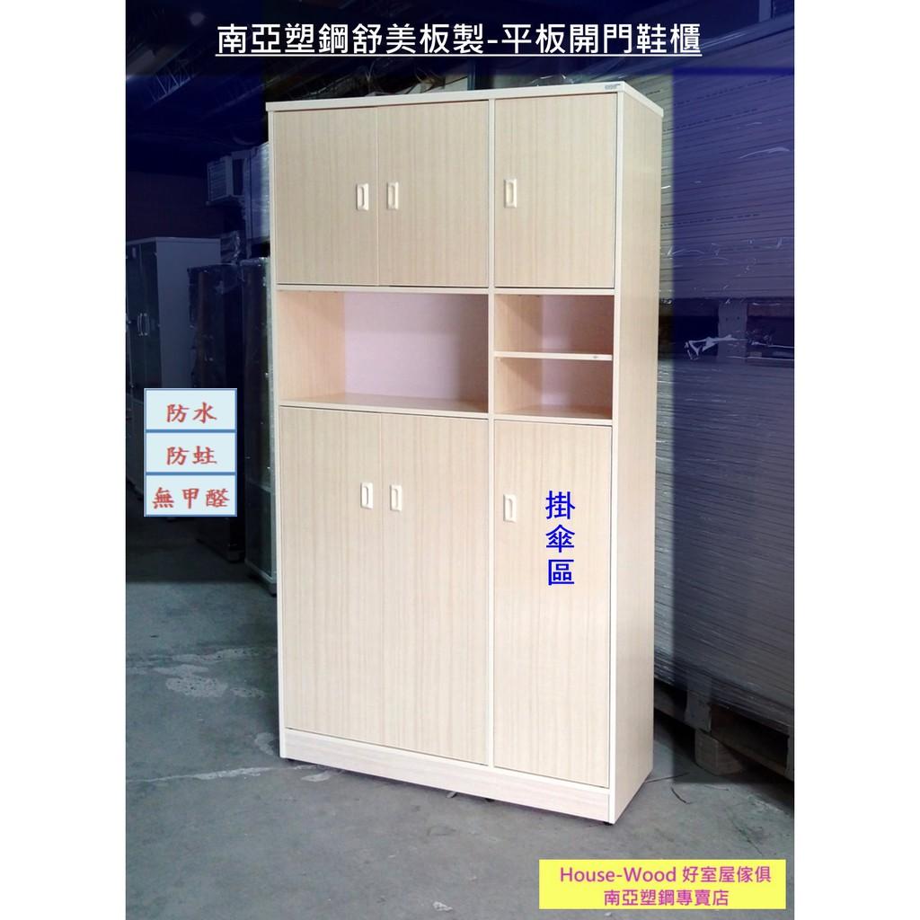 【好室屋傢俱】南亞塑鋼 防潮防蛀 大容量六開門加開放式鞋櫃 / 玄關櫃 / 室外鞋櫃加傘架 (HUDSC20)