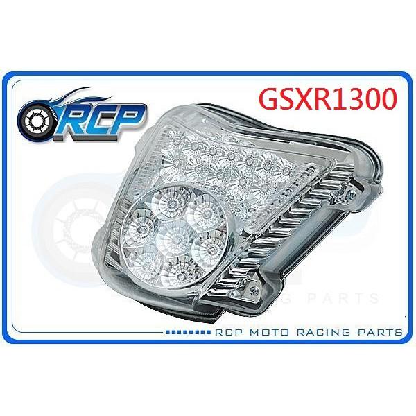 RCP LED 整合式 尾燈 後燈 含方向燈 GSXR1300 GSX1300R 2008 2066 台製 外銷品