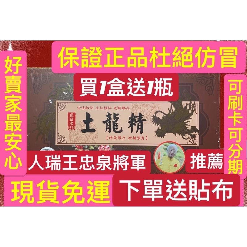土龍精原輔堂✅人瑞王忠泉將軍強力推薦✅30ml/15瓶#滋補養生#增強免疫力#