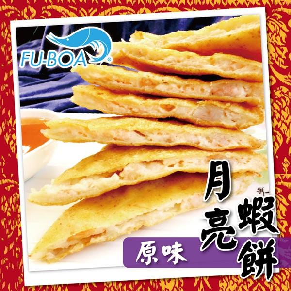 【辰瑄水產】【福寶】月亮蝦餅/最頂級的蝦餅/月亮中的LV