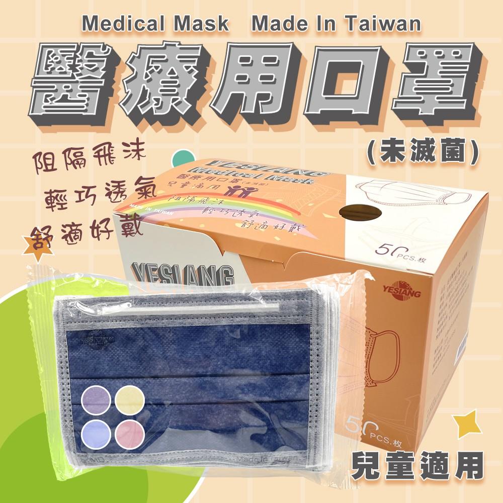 鈺祥 MIT兒童醫療用口罩50入/盒 雙鋼印口罩 MIT MD 醫療口罩 成人口罩 平面口罩 公司貨 兒童口罩 台灣製造