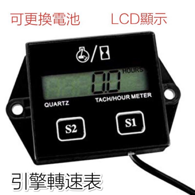 限時特價(附贈電池)引擎轉速表   LCD顯示  感應式轉速表  二行程 四行程 可換電池 機車引擎轉速表 割草機