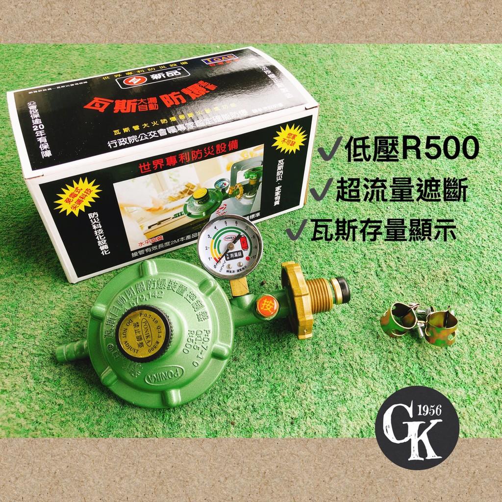 GK.COM 現貨新品低壓附錶 R500 Q1.5瓦斯自動防爆遮斷器 瓦斯防爆器$355