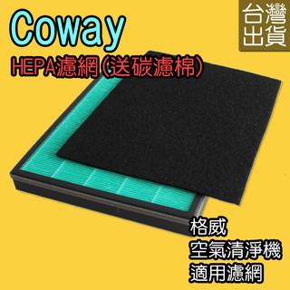 【家】副廠 Coway格威 HEPA濾網 空氣清淨機 適 AP-1009CH AP-1008 AP-1010 1012 新北市