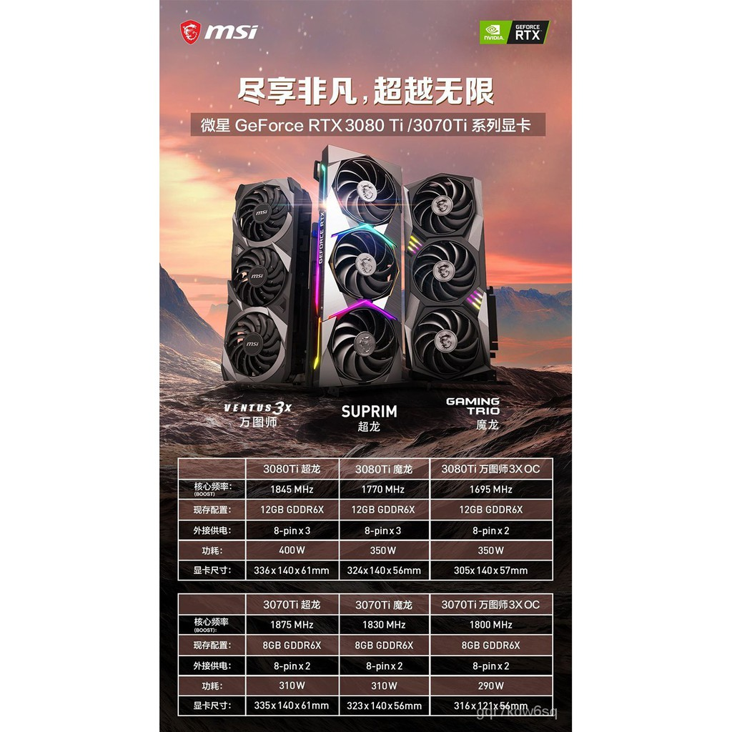 MSI/微星 RTX3070 TI SUPRIM X超龍萬圖師/魔龍電競遊戲顯卡3070