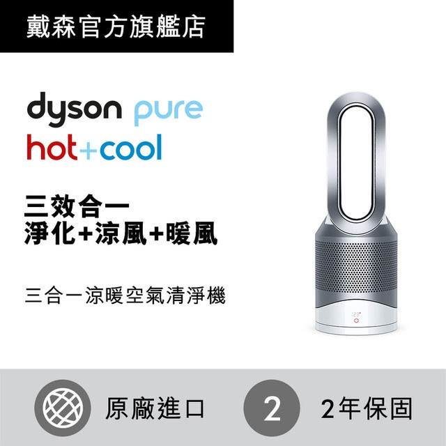 dyson Pure Hot +Cool HP00 三合一涼暖空氣清淨機(時尚白)
