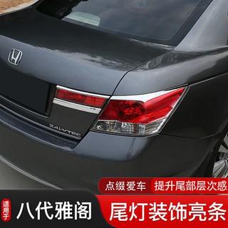 Honda專用于08-13款八代Accord 后尾燈裝飾亮條裝飾改裝 電鍍燈眉裝飾條~~