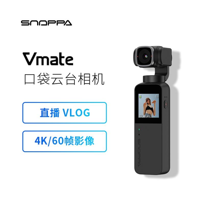 隨拍 Snoppa Vmate 手持口袋雲台穩定器 相機 掌上防抖 Vlog 攝像機直播 手持雲台 手持穩定器 三軸