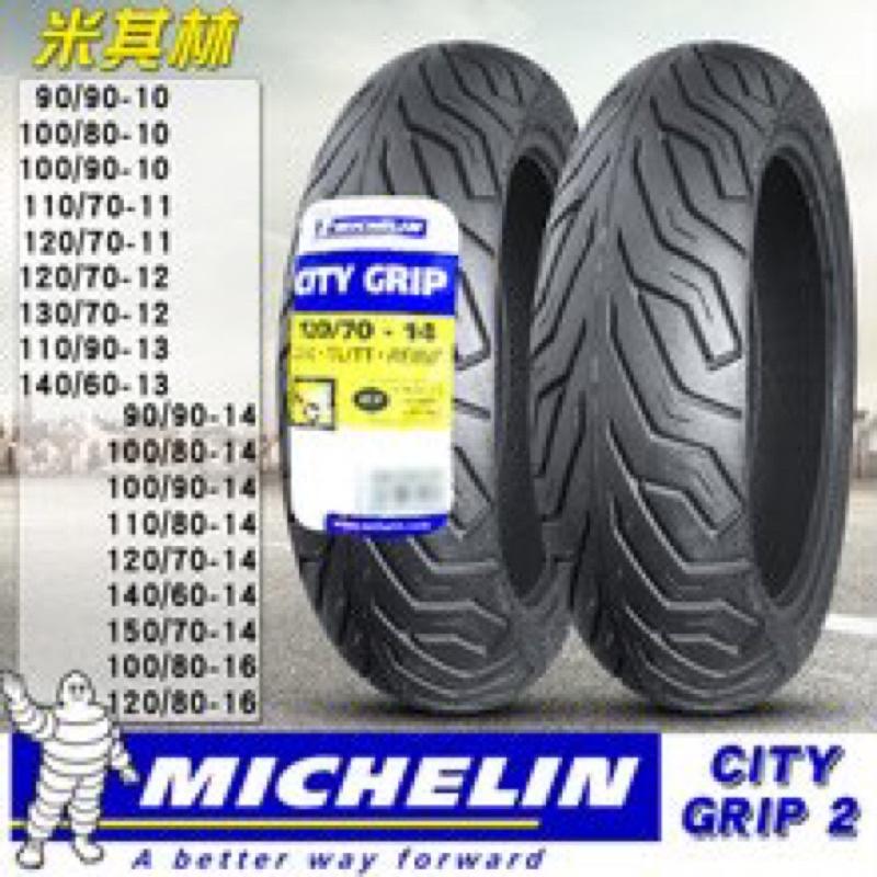 米其林 CITY GRIP2 輪胎 110/70-13 110/90-13 120/70-13 130/70-13