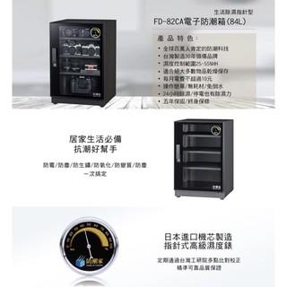 防潮家 84公升電子防潮箱 台灣製造 FD-82CA 臺北市
