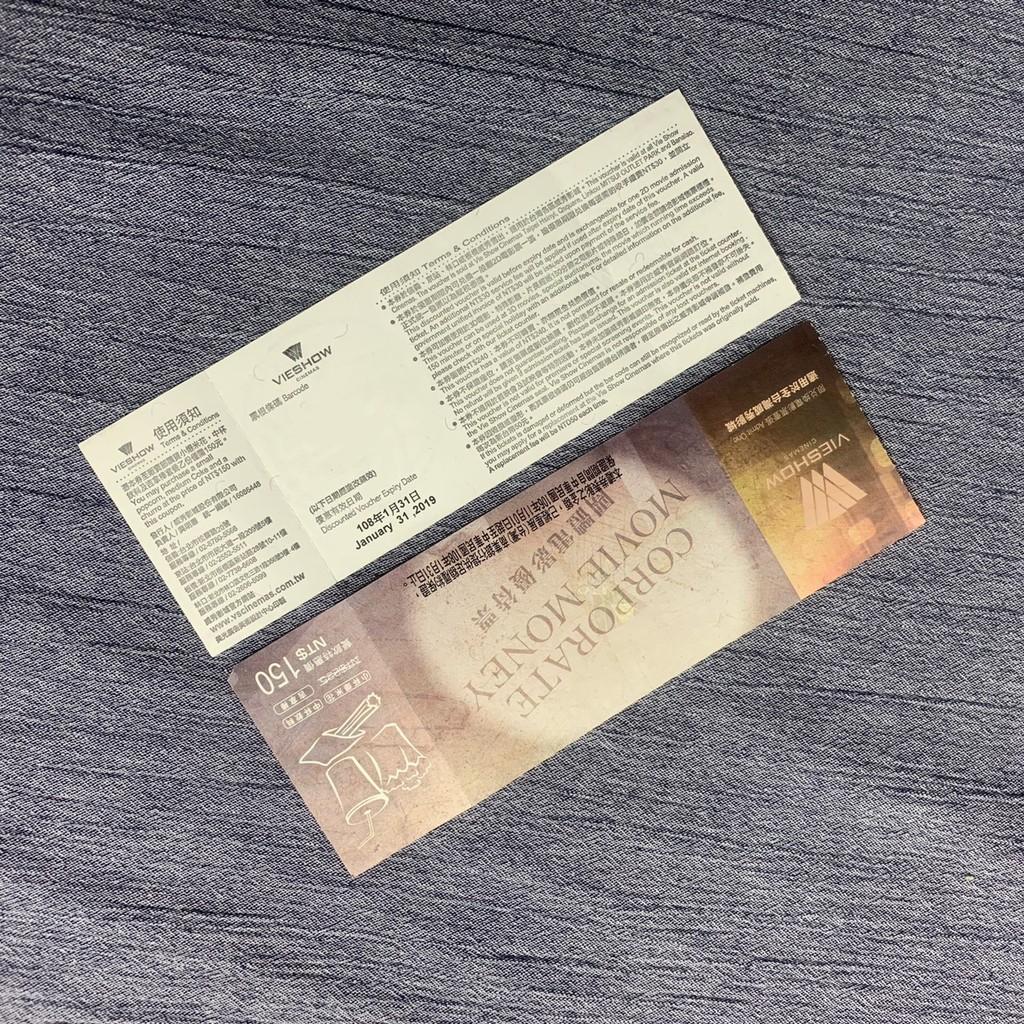 全台威秀影城VIESHOW CINEMAS(贈餐飲優惠券) -團體電影優待票2張 (已逾優惠期威秀單張須收$30手續費)