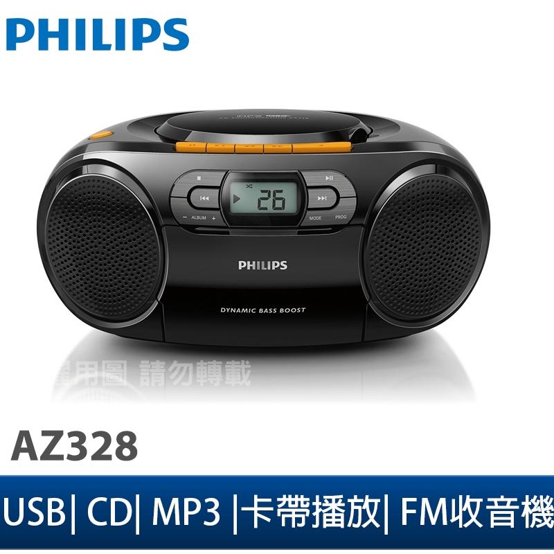 PHILIPS飛利浦 AZ328 手提 CD音響
