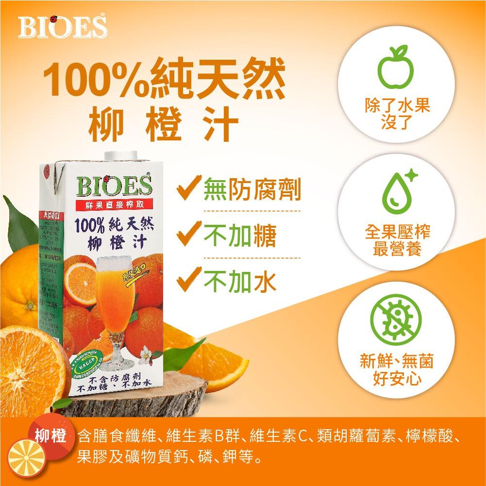 【囍瑞BIOES】100%純天然柳橙汁原汁(大容量1000ml)