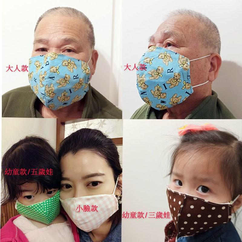 手工純棉口罩套  快速出貨 幼童專用  小臉專用  3D立體口罩 水洗重複使用
