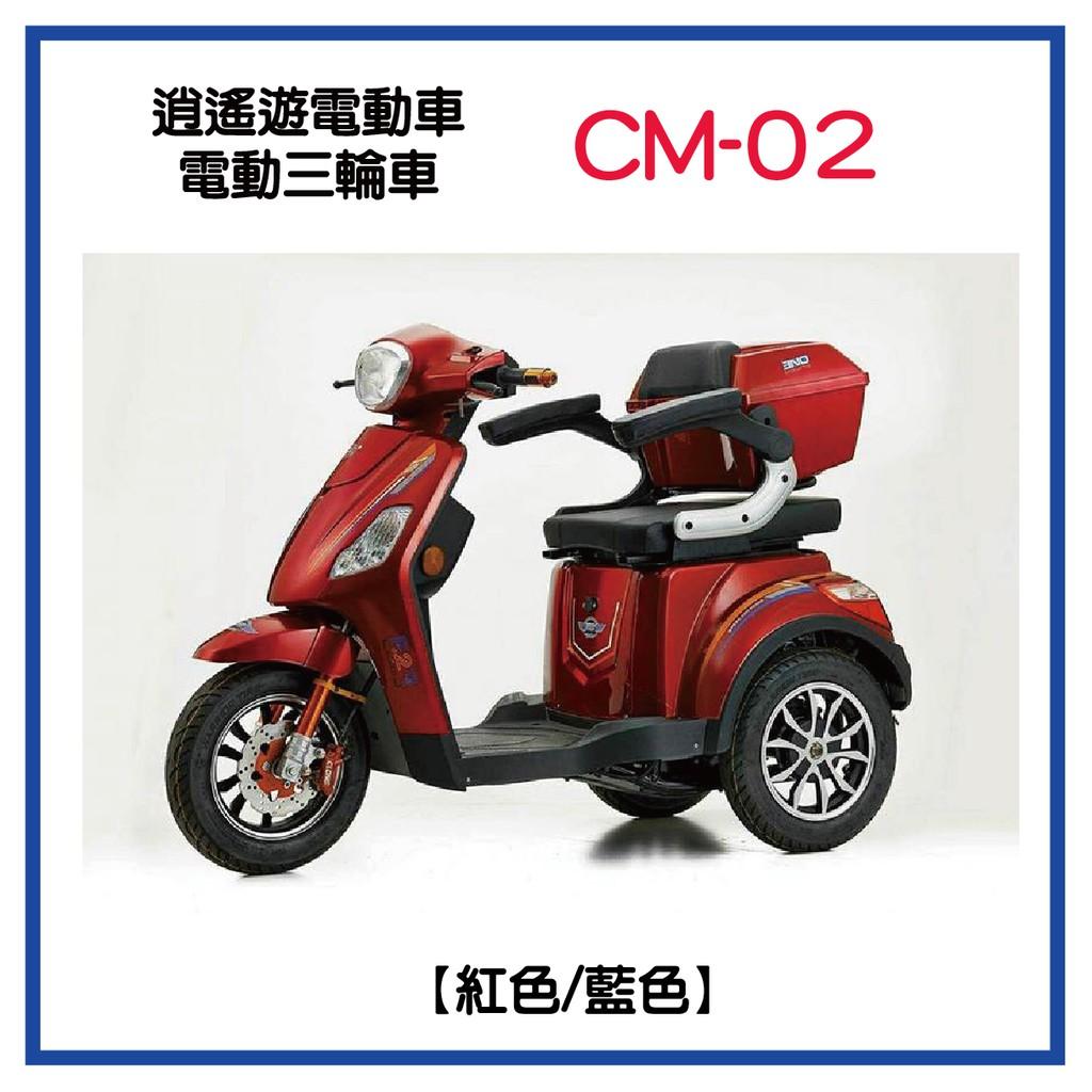 三輪車|CM-02電動三輪休閒車 屏東 逍遙遊電動車 醫療器材
