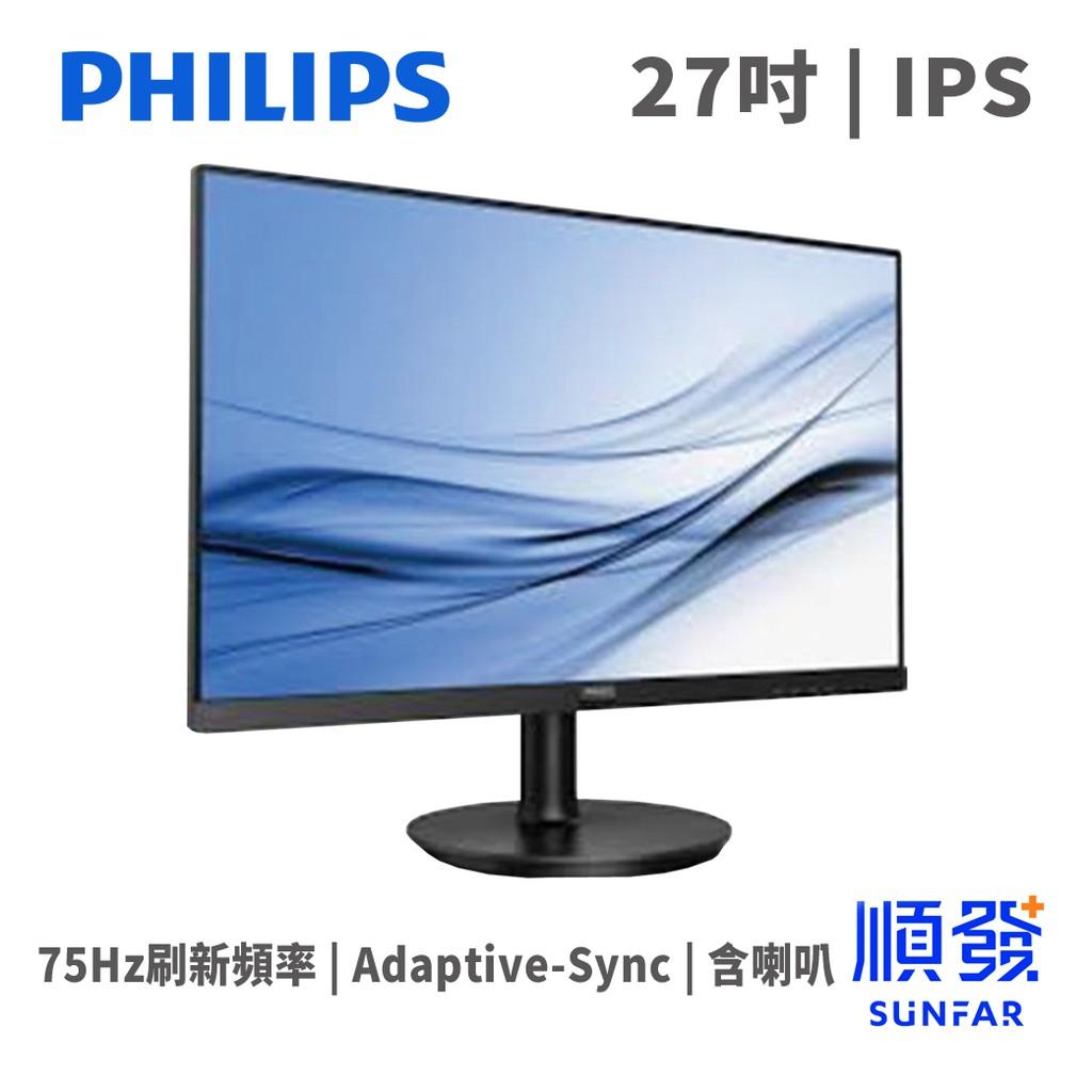 PHILIPS 飛利浦 272V8A 27吋 螢幕顯示器 75Hz IPS 內附喇叭
