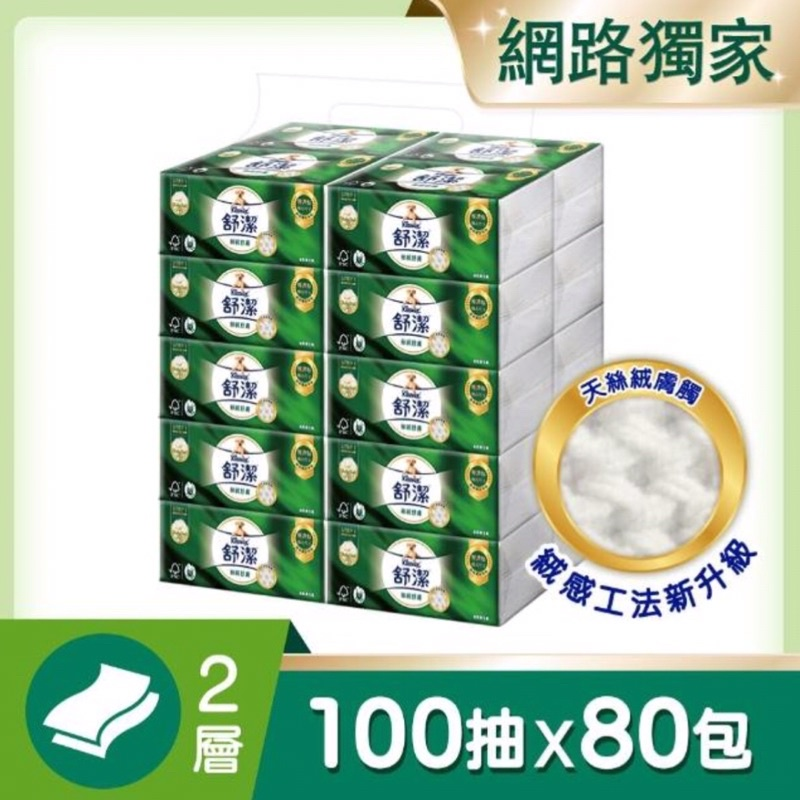 代購免運【Kleenex 舒潔】絲絨舒膚抽取衛生紙100抽x80包/箱