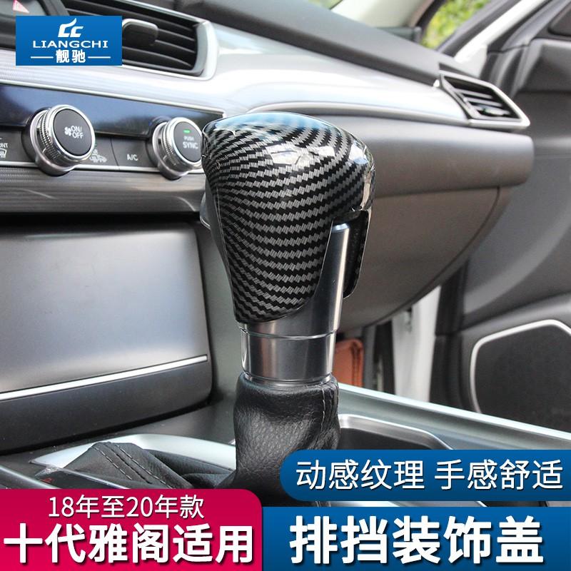 Honda本田Accord 十代改裝排檔頭檔桿把保護蓋貼新享域車內裝飾用品