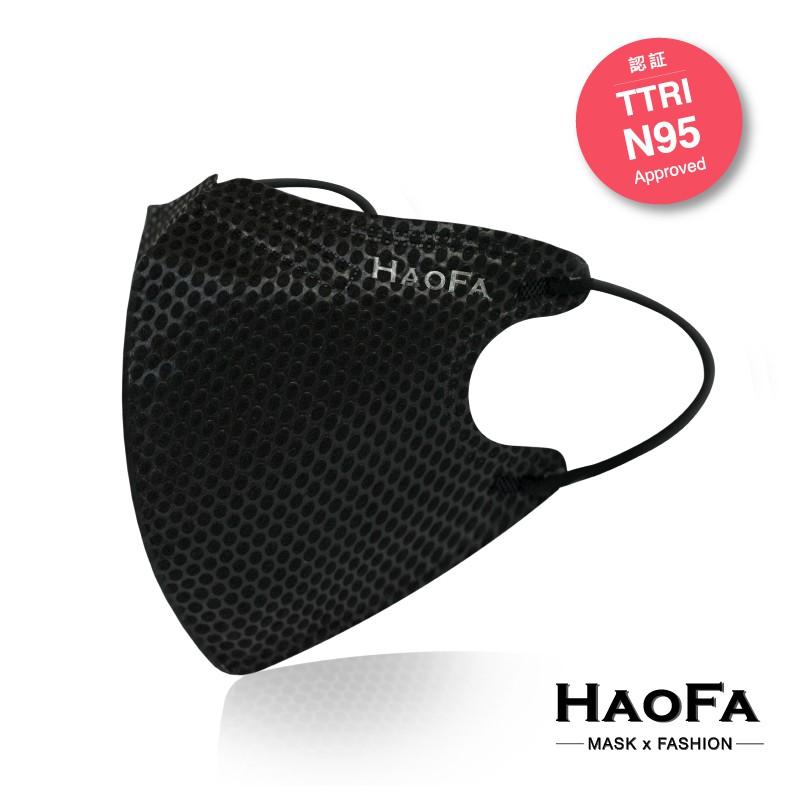 N95口罩【HAOFA x MASK】3D 氣密型立體口罩  亮黑 鋼琴黑 成人款 50入/盒 台灣製 立體口罩