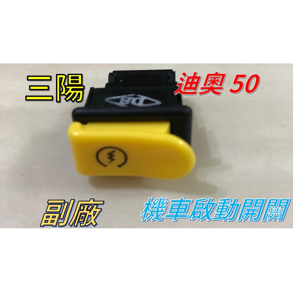 【三陽】[迪奧 50 Dio-50]  副廠 機車啟動開關