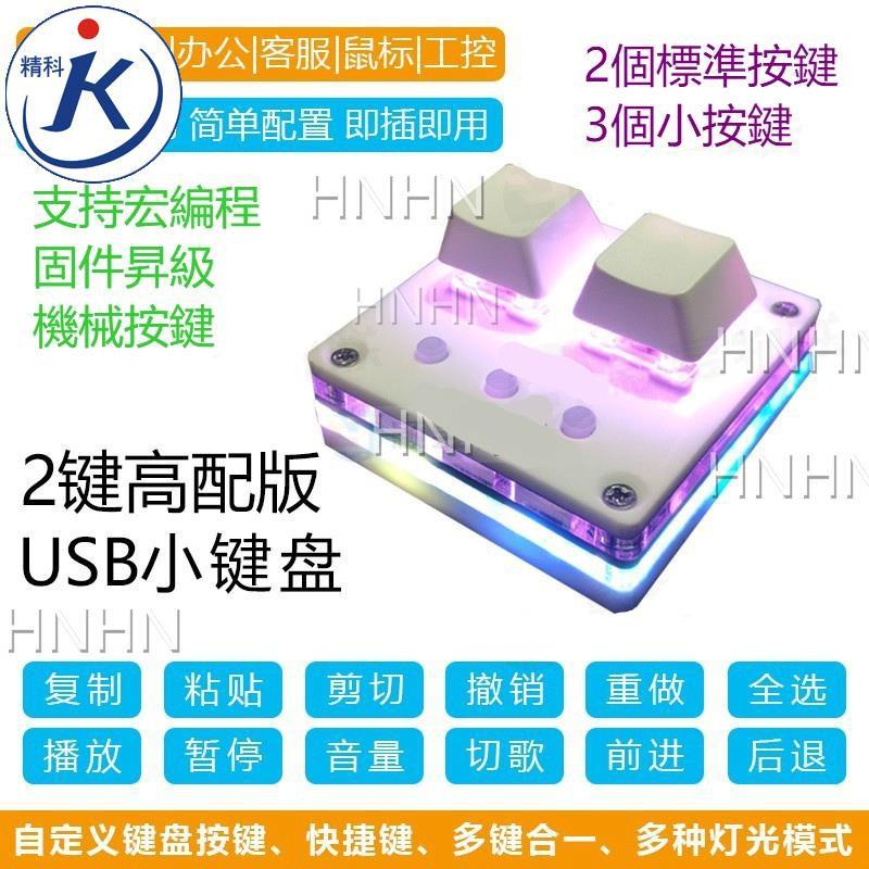 【手機優選】免運 2鍵高配版迷你小鍵盤複製粘貼自定義快捷鍵音遊改鍵一鍵密碼OSU Sayobot音遊鍵盤
