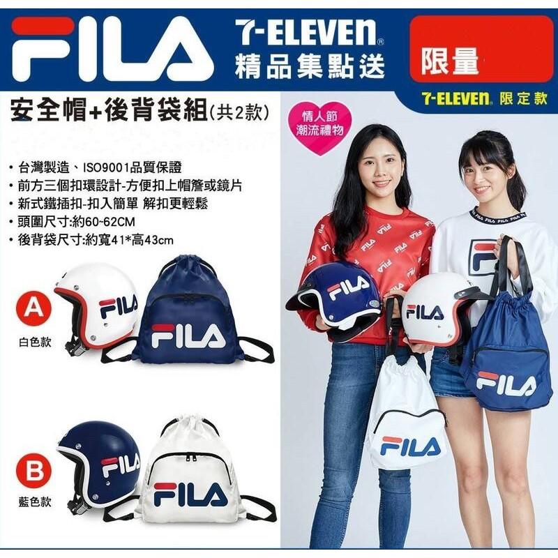 FILA安全帽+後背帶組(藍)