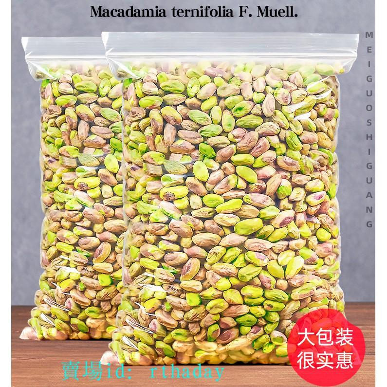 全網最低*原味開心果仁散裝500g去殼堅果每日幹果袋裝孕婦零食2500g批發