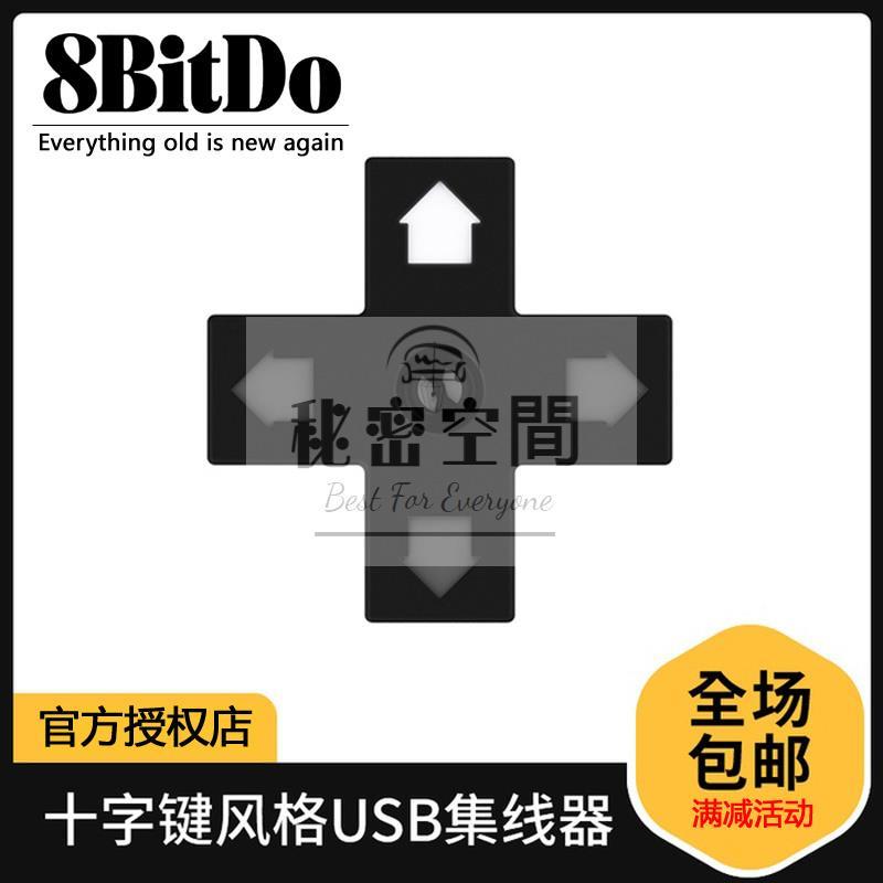 八位堂8Bitdo創意十字小白燈Dpad USB HUB多功能分線器擴展集線器 switch lite 電玩周邊 掌機周