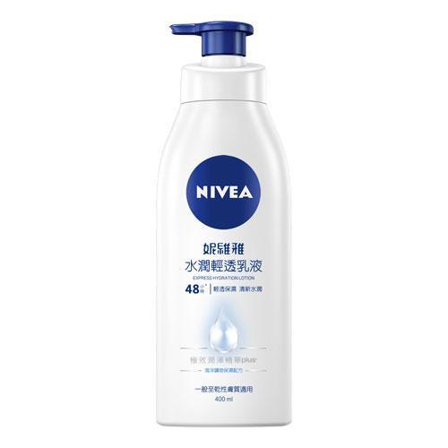 妮維雅水潤清透潤膚乳液-中油性400ml【愛買】
